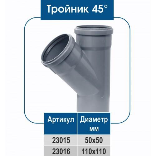 Тройник ПВХ 45° (ВН)