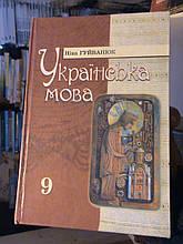 Гуйванюк. Українська мова. 9 клас. РУМУНСЬКОЮ. Львів, 2009.