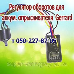 Регулятор оборотов для аккумуляторного опрыскивателяGerrard