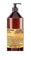 EG Anti-Oxidant Shampoo-Анти-Оксидантный шампунь для ежедневного применения,с маслом граната,апельсина,1000 мл