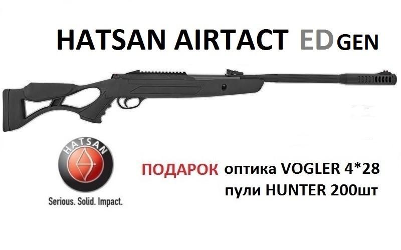 Пневматическая винтовка Hatsan AIRTACT ED_2 +оптический прицел 4*28
