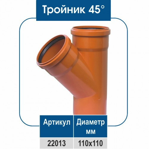 Тройник ПВХ 45° (НР)