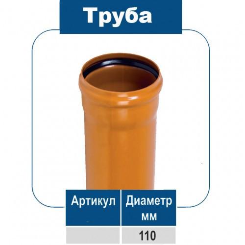 Труба ПВХ 110/2,2мм. для наружной канализации