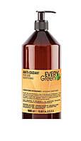 EG Anti-Oxidant Conder-Анти-Оксидантный кондиционер для ежедневного применени, маслом граната,апельсина,1000мл