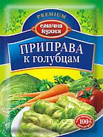 Приправа к голубцам ТМ Смачна кухня, 25 г