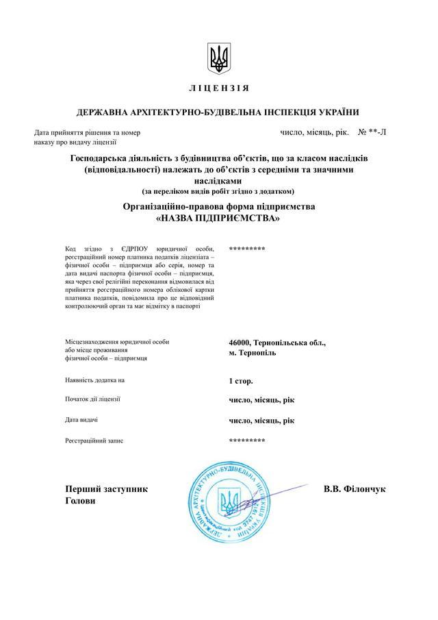 Строительная лицензия Тернополь