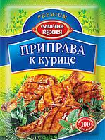 Приправа к курице ТМ Смачна кухня, 25 г