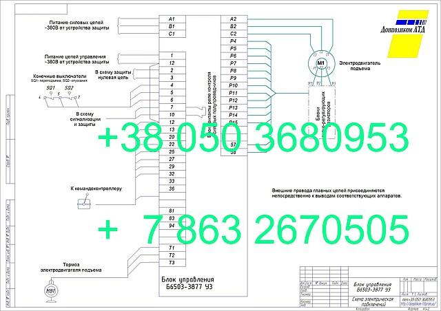 Б6503-3877 (ИРАК.656 151.007)- схема монтажная подключений