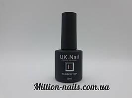 TOP для  ногтей UK.Nail Rubber Top 8 мл.