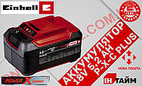 (Power-X-Change) Аккумулятор батарея Einhell Plus 18V 5,2 Ah (Германия) (4511437)