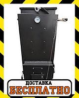 Шахтный котел Холмова Стандарт - 15 кВт. Длительного горения!
