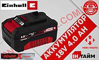 (Power-X-Change) Аккумулятор батарея Einhell  18V 4,0 Ah (4511396)