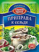 Приправа для сельди ТМ Смачна кухня, 25 г