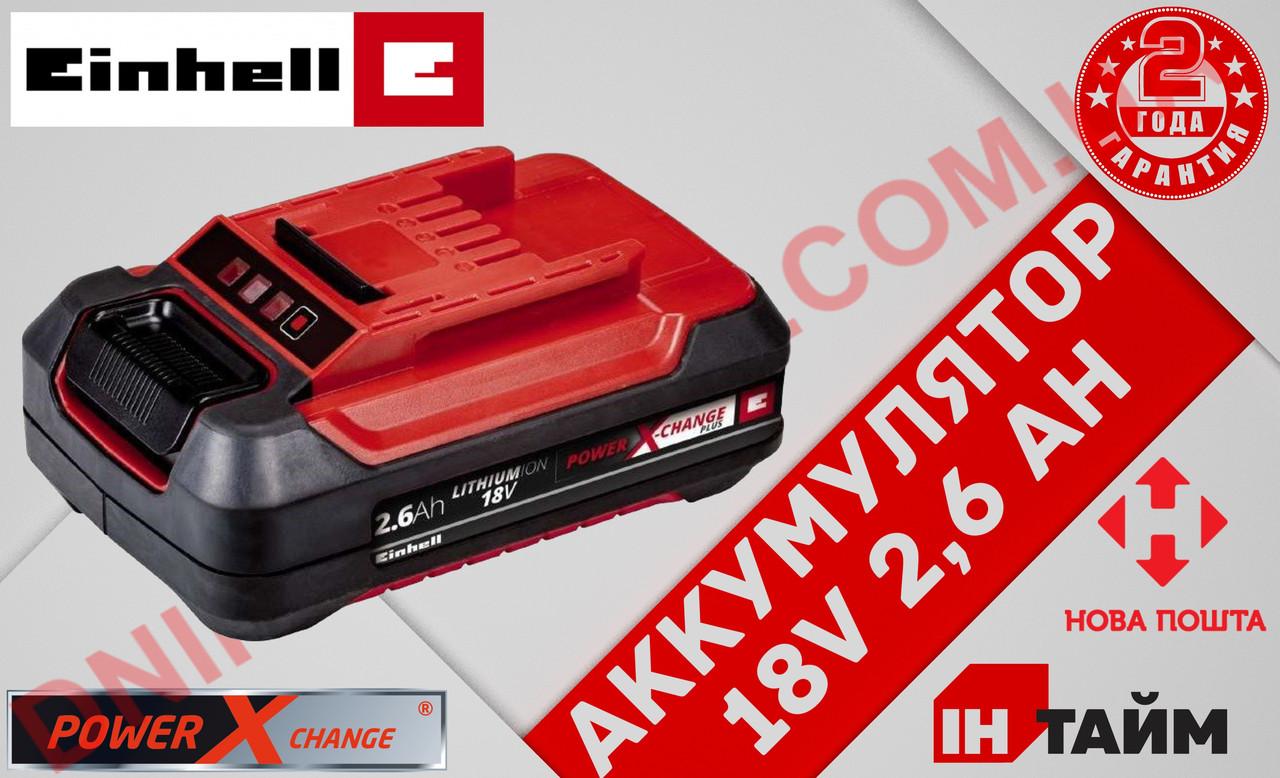 (Power-X-Change) Акумулятор Einhell Plus 18V 2,6 Ah (4511436)