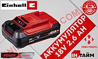 (Power-X-Change) Аккумулятор Einhell  Plus 18V 2,6 Ah (4511436)
