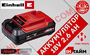 (Power-X-Change) Акумулятор Einhell Plus 18V 2,6 Ah (4511436), фото 2