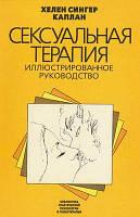 Сексуальная терапия. Иллюстрированное руководство. Хелен Сингер Каплан