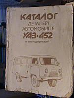 Каталог деталей автомобиля УАЗ-452 и его модификации. М, 1985
