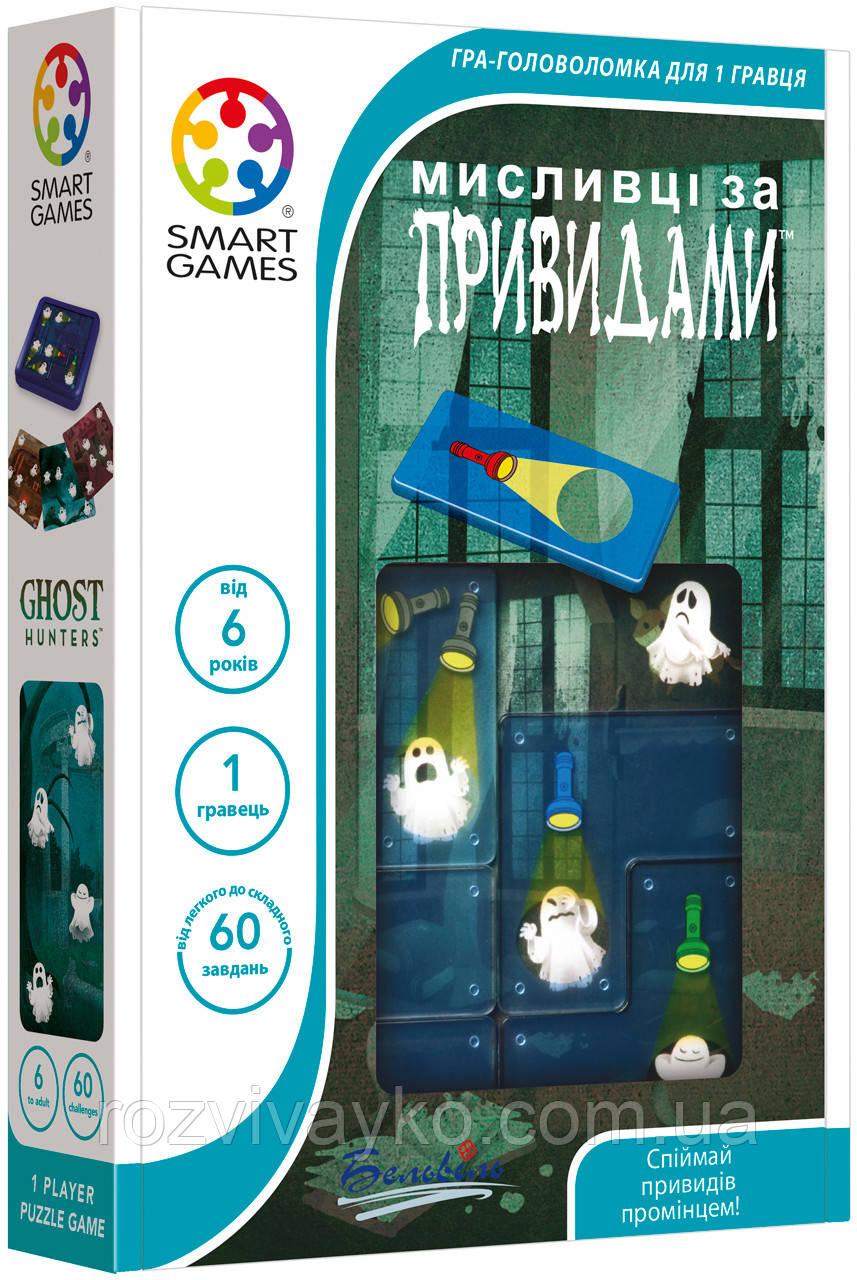 """Логическая настольная игра SmartGames """"Охотники за привидениями"""" SG 433 UKR"""