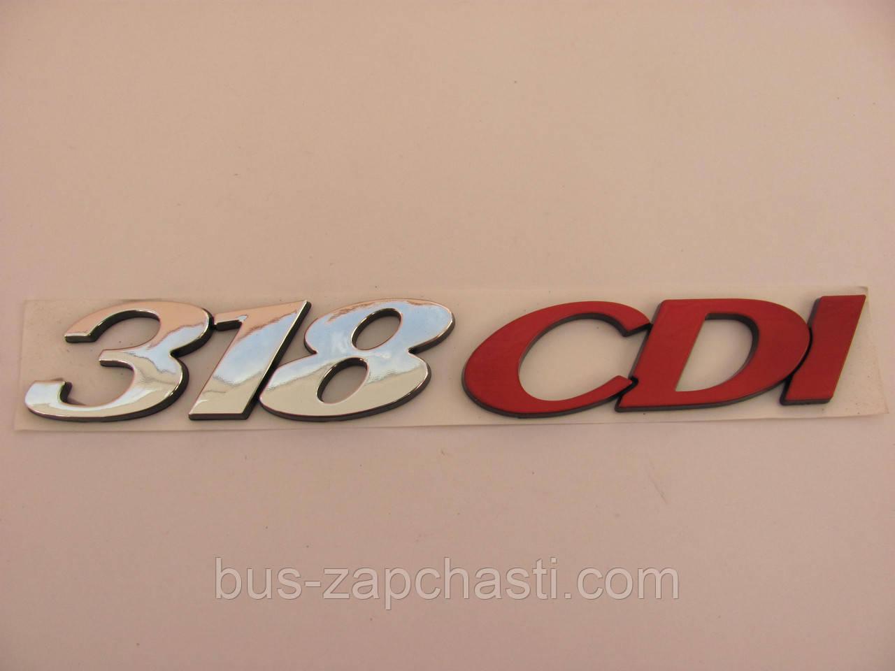 Надпись «318 CDI» на MB Sprinter 906 2006→ — TURKEY — 9068171114