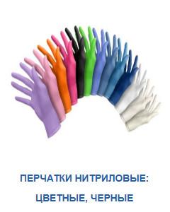 Перчатки нитриловые: цветные, черные