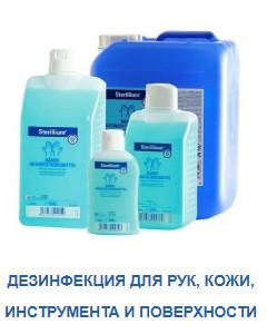 Дезинфекция для рук, кожи, инструмента и поверхности