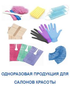 Одноразова продукція для салонів краси