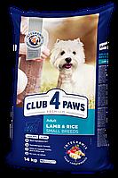 Клуб 4 Лапы Премиум класса 14 кг для собак мелких пород гипоаллергенный с ягненком