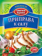 Приправа к салу ТМ Смачна кухня, 25 г