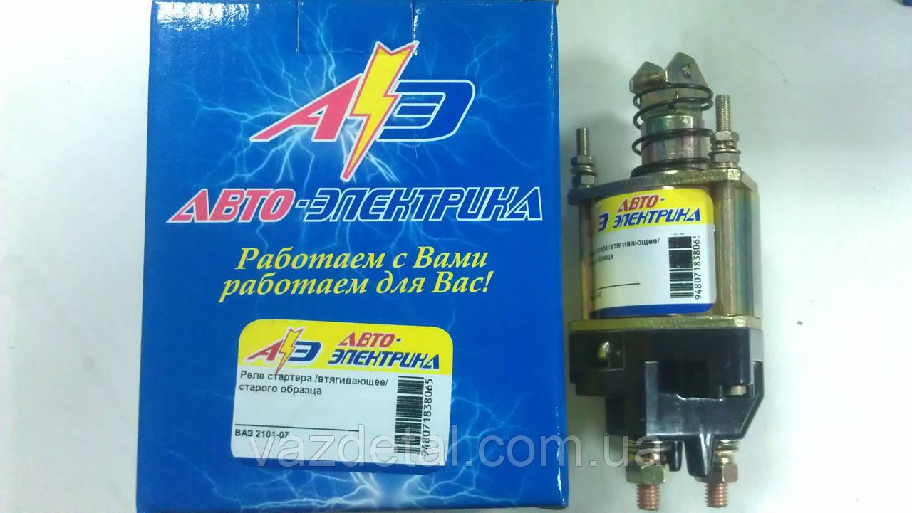 Реле стартера ВАЗ 2101-2107 АЭ (с/о)