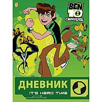 Дневник школьный жесткий (рус) «Бен 10»