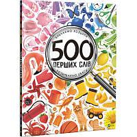 Дитяча книга 500 перших слів Вивчаємо кольори Розвиваємо увагу Жученко Марія