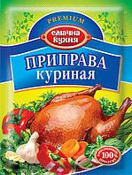 Приправа куриная ТМ Смачна кухня, 70 г