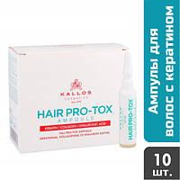 Ампулы для волос с кератином Kallos Pro-Tox, 10 х 10 мл