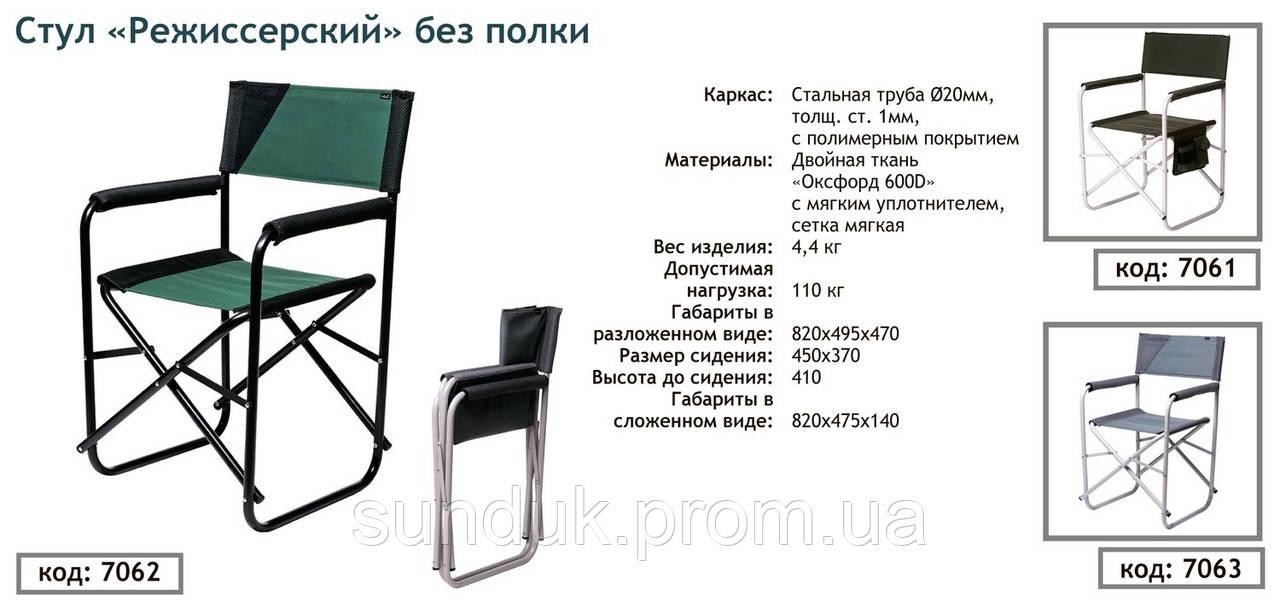 """Кресло """"Карповое"""" Ø 20"""