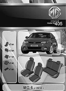 Чехлы на сидения MG6  2010-  Elegant Classic