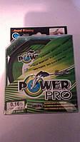 Плетенка Power Pro 125м 0.35