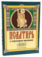 Псалтир у віршованому перекладенні. Тетяна Лазоренко