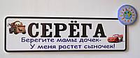 Номер на коляску Серёга с тачками