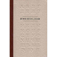 Именослов. Составитель А.А. Ухтомский