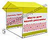 Палатка торговая рекламная - 2х2 м