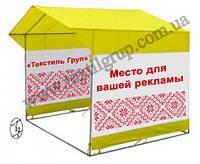 Палатка торговая рекламная - 2х2 м, фото 1