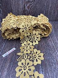 Кружево цветы 9 см золото