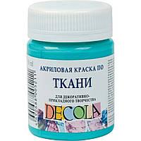 Краска акриловая  по ткани ДЕКОЛА, бирюзовая, 50мл ЗХК