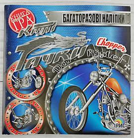 Круті тачки: Chopper 99624 Ірис Україна