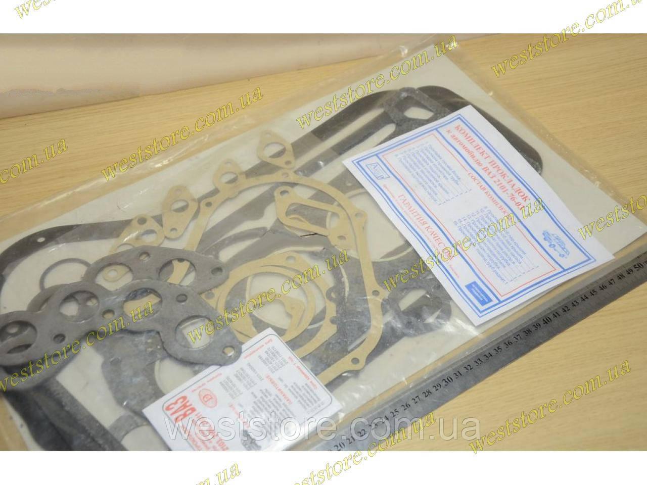 Набор прокладок двигателя Ваз 21011,2101 2103 2106 2105 2107 (79) полный