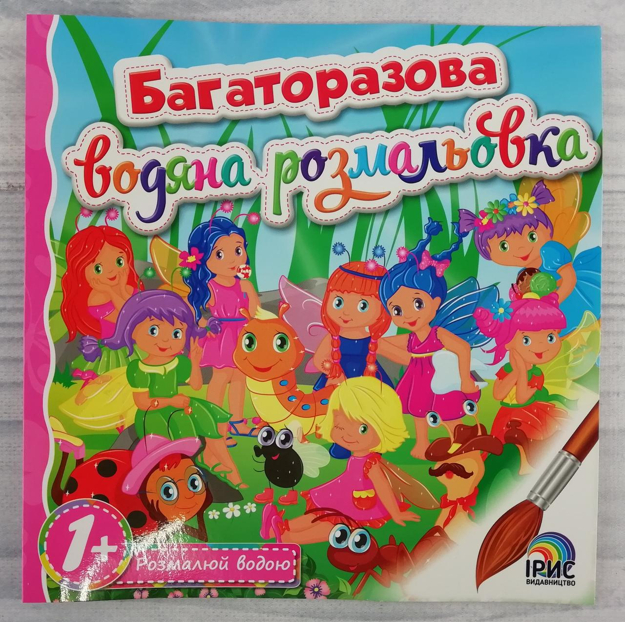 многоразовая водная раскраска книга 8 103493 ирис украина продажа цена в запорожье раскраски от интернет магазин русалочка 935358606