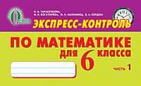 Экспресс контроль по математике 6 клч1 . Н.А. Тарасенкова, І.М. Богатирьова, О.М. Коломієць, З.О. Сердюк.