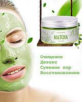 Маска очищение, детокс, сужение пор, восстановление Matcha Clay Mask