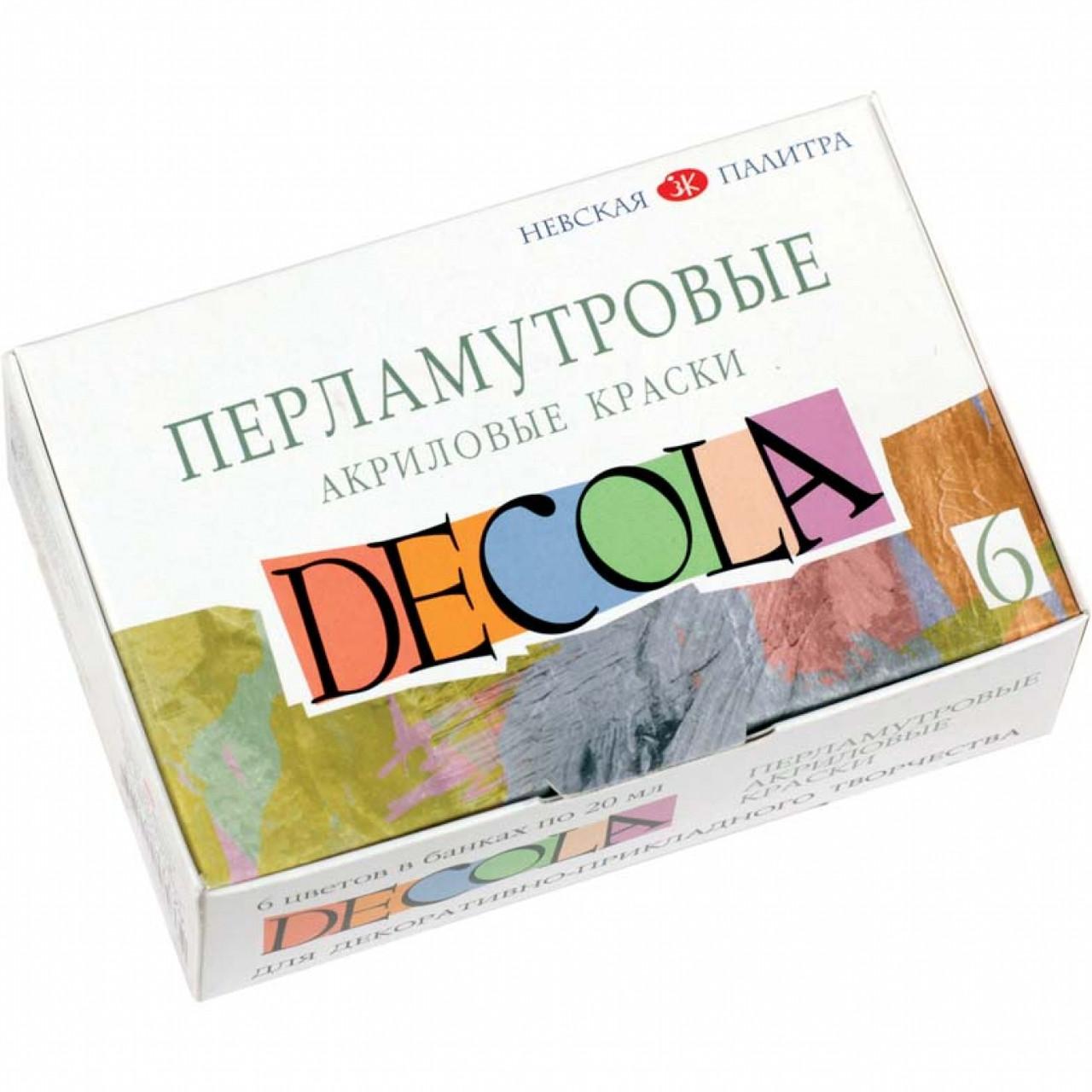 Краски акриловые DECOLA перлам. 6цв., 20мл ЗХК